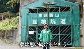 明延鉱山ガイドクラブ、NPO法人一円電車あけのべ