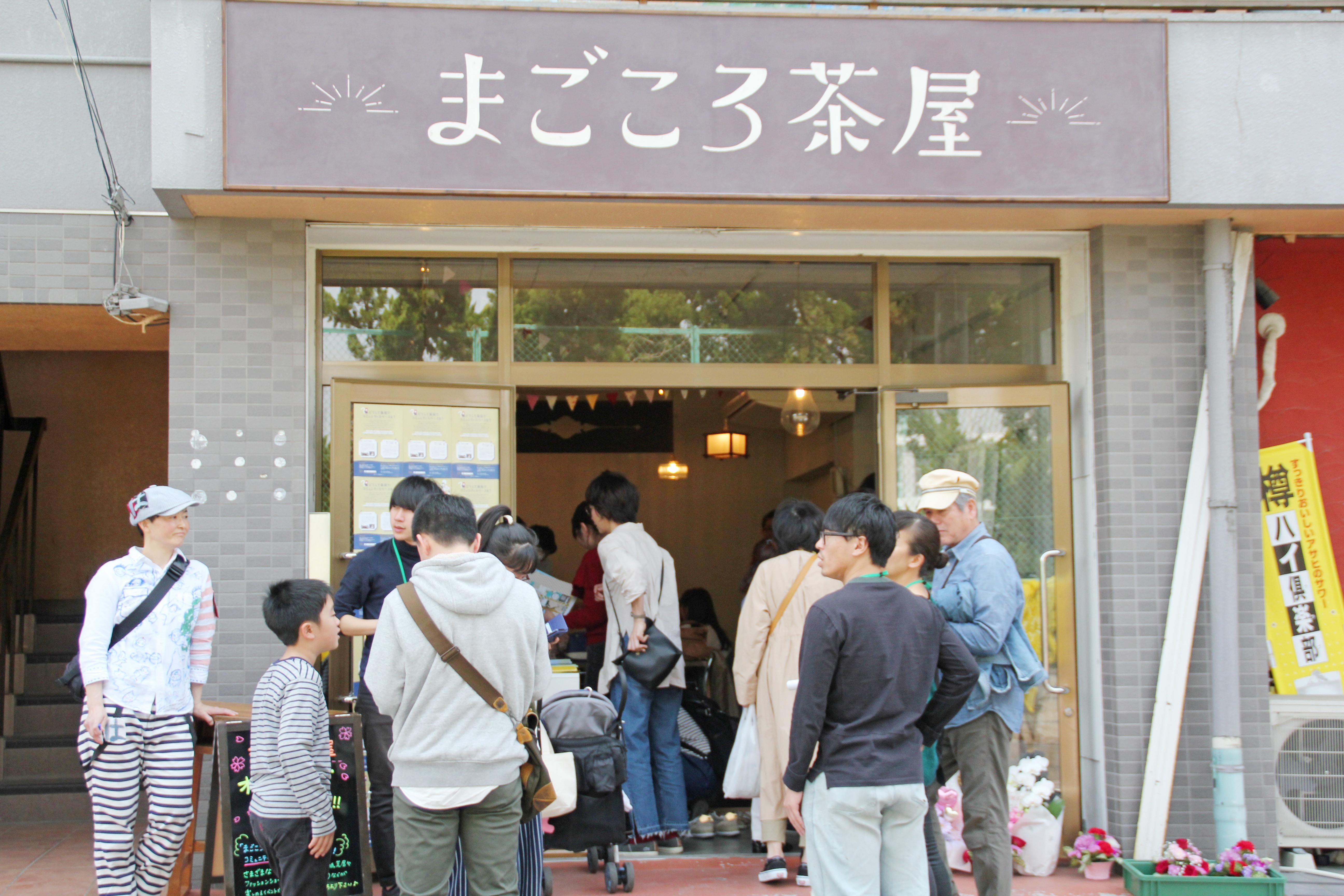 薬局の隣に令和元年4月オープンしたコミュニティスペース「まごころ茶屋」