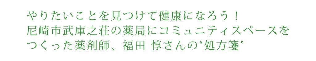 福田さんタイトル