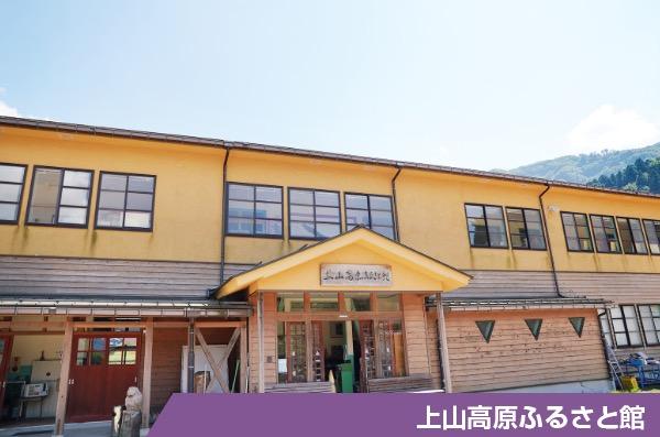 活動拠点の「上山高原ふるさと館」