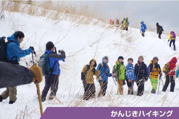 自然体験プログラムとして開催された「かんじきハイキング」