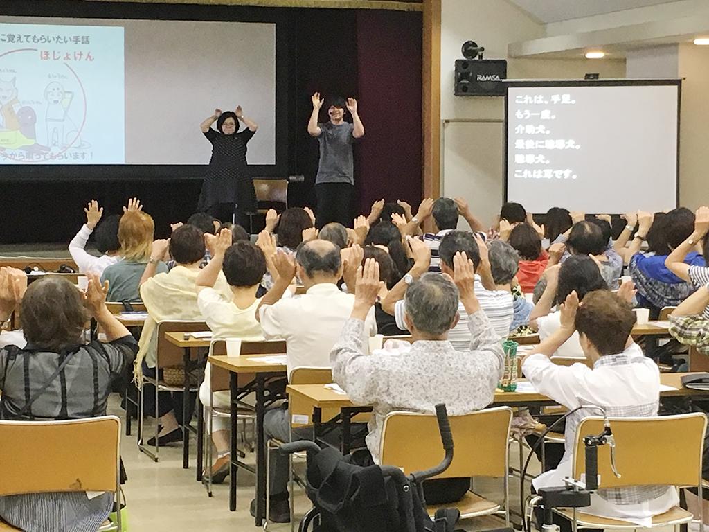 障害を理解するための学びの場「ぽっかぽか講習会」第10回の聴覚障害に関する講習会の様子