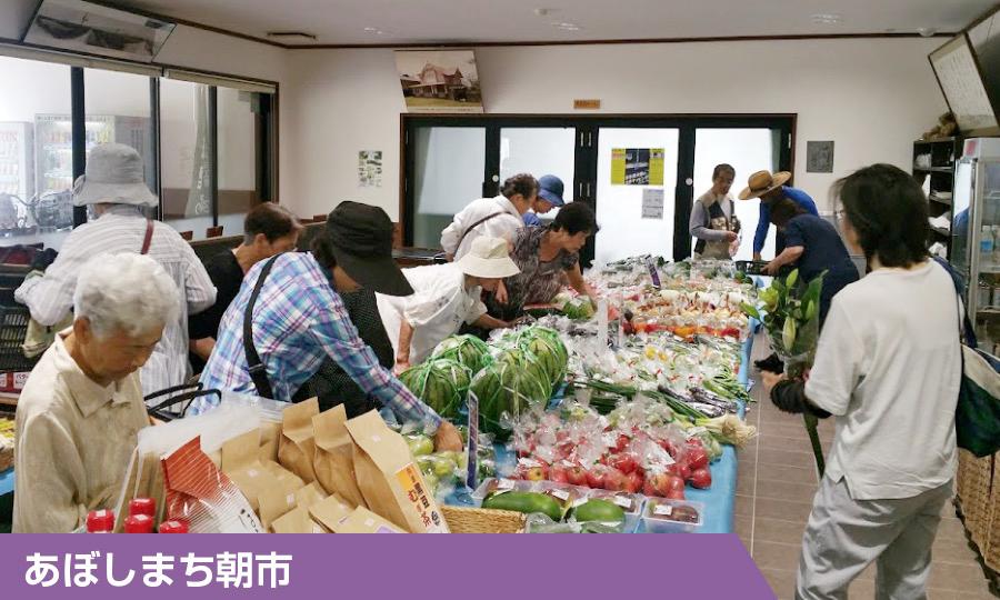 地元農家の野菜や総菜などを販売する「あぼしまち朝市」