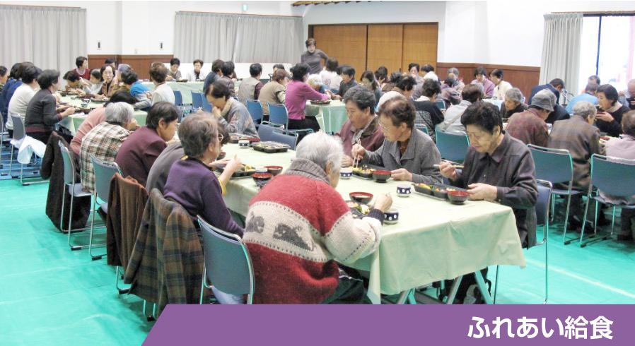 高齢者を中心とした食事会「ふれあい給食」
