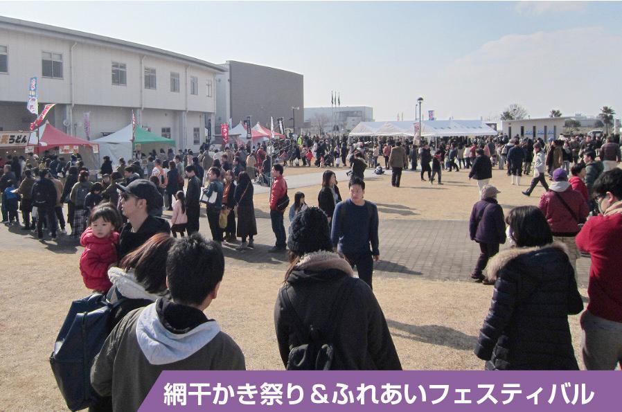 様々な人や団体が参加する「姫路とれとれ市網干かき祭り&ふれあいフェスティバル」