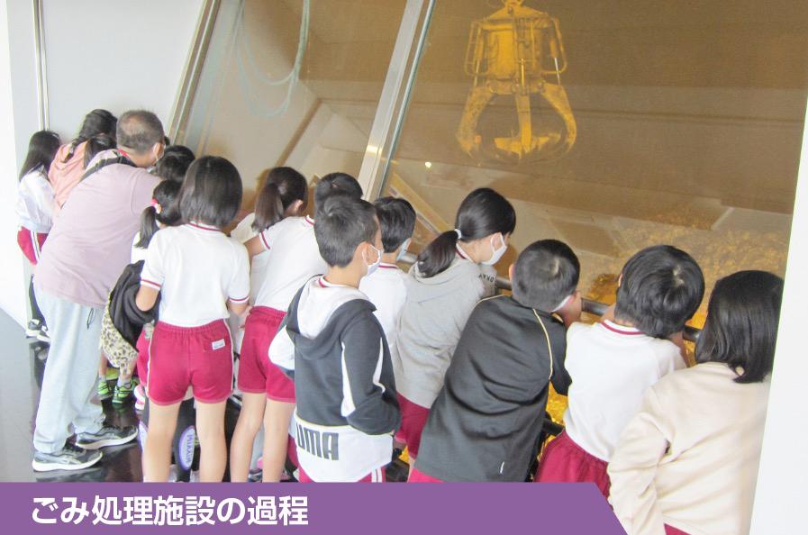 ごみ処理施設の過程を見学する子どもたち