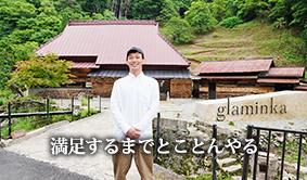 (株)glaminka共同代表 クリエイティブ・ディレクター