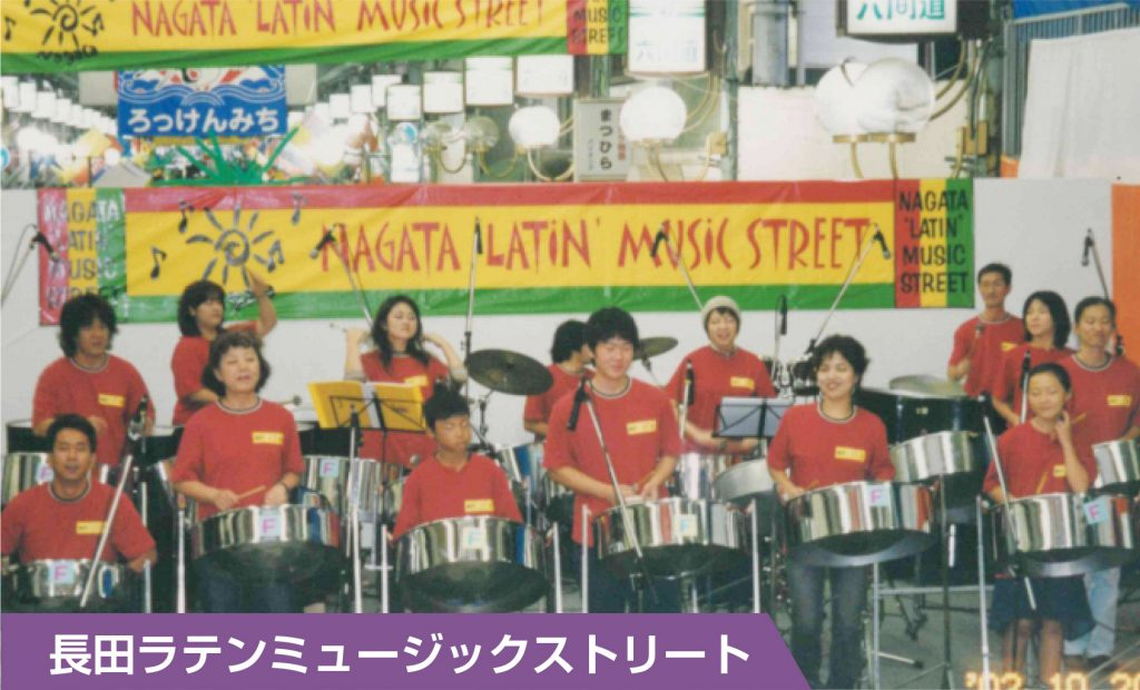 長田ラテンミュージックストリート