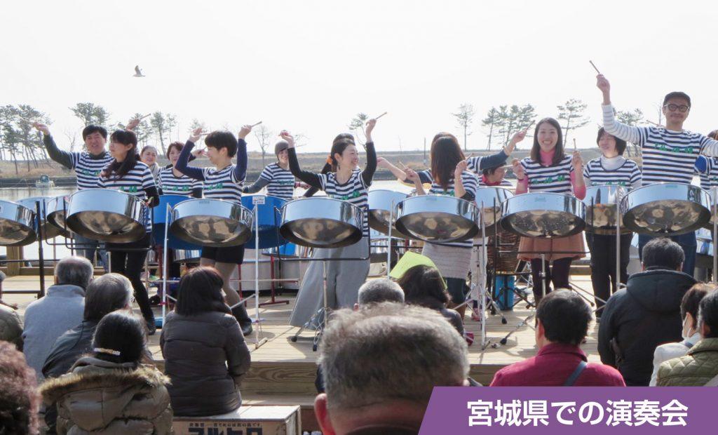 宮城県での演奏会
